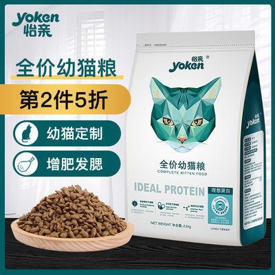 怡亲幼猫粮2.5kg增肥发腮亮毛鱼鸡肉营养好消化通用英短美短猫粮