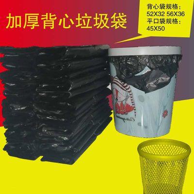 【垃圾袋】家用加厚全新料手提背心式黑色平口连卷彩色厨房办公室