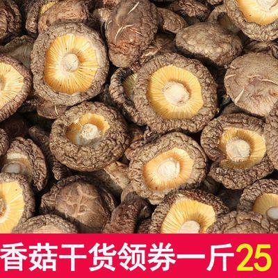 吉美味香菇肉厚无根干货香菇新货干蘑菇古田农家土特产250g500g