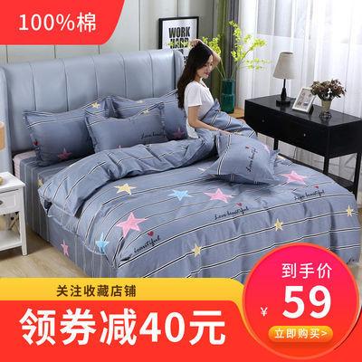 100%全棉四件套纯棉大学生宿舍三件套床单被套双人4件套床上用品