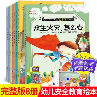 幼儿园学前班安全教育用书阅读绘本儿童自我保护意识教育启蒙书籍