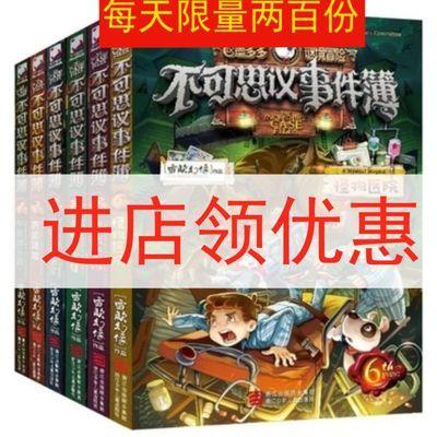 包邮雷欧幻像秘境冒险系列墨多多不可思议的事件簿全套6册大本16K