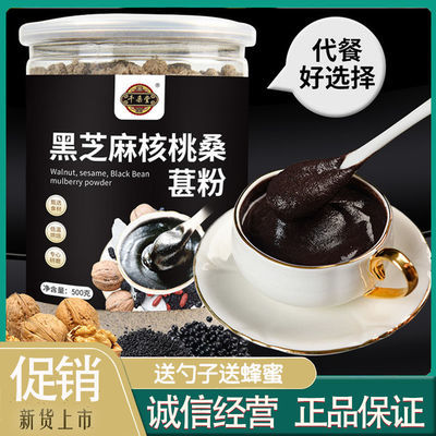 【退货包运费】黑芝麻核桃桑葚粉黑豆粉黑芝麻糊五谷杂粮代餐粉