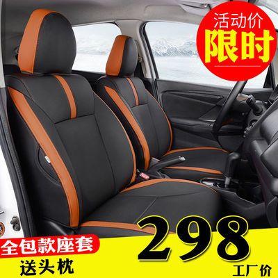 适用本田飞度座套真皮全包四季坐垫套专用汽车皮座椅套全包围坐垫