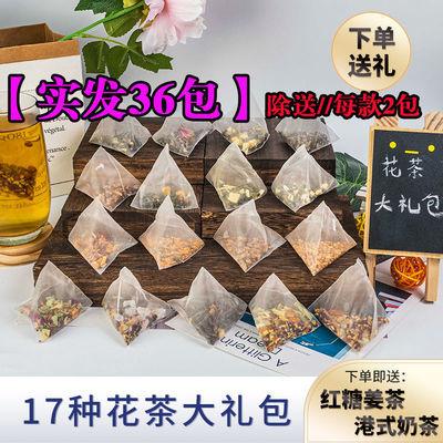 三角包茶包17款36包养生配方茶蜜桃乌龙茶白桃乌龙果味茶另送奶茶