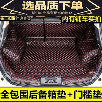 全新捷达VS5 VA3星途TX LX东南DX3 DX5 7专用汽车全包围后备箱垫
