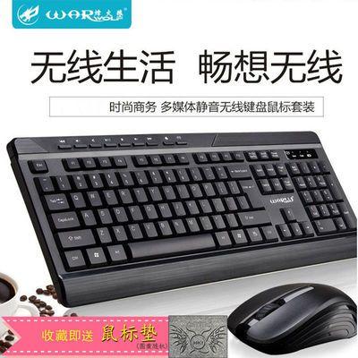 无线键盘鼠标套装电脑办公家用有线单键盘笔记本外接USB朋克键鼠