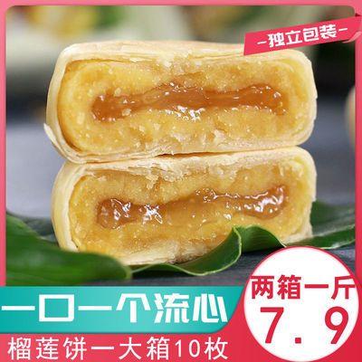 吉美味榴莲饼流心榴莲整箱小吃食品休闲网红零食糕点心榴莲酥500g