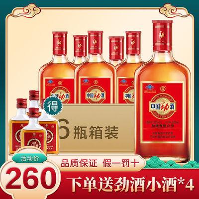 劲牌 中国劲酒 520ml*6瓶(多规格)