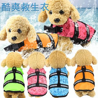 宠物狗狗救生衣泳衣衣服用品夏款宠物游泳衣小中大型犬狗救生猫咪