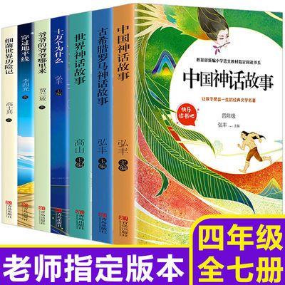 快乐读书吧四年级课外书必读全套7册上册下经典书目 十万个为什么【8月10日发完】