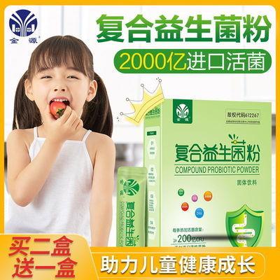 【买2送1】益生菌调理肠胃益生元肠道便秘儿童成人孕妇酸奶粉