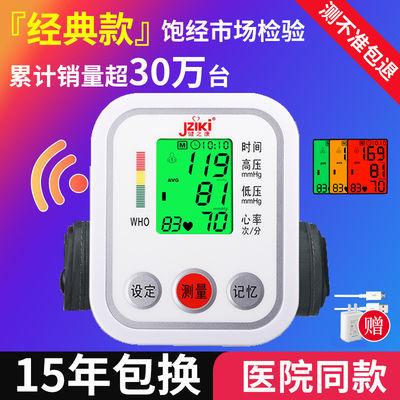 健之康充电臂式腕式电子血压计家用测量血压仪器医用高血压测量仪