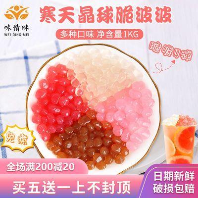 再乐寒天晶球 水晶魔芋粒免煮蒟蒻粒 喜茶脆波波多肉奶茶专用原料
