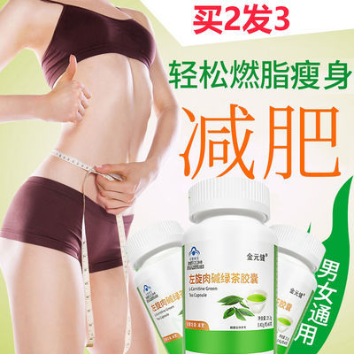 金元健减肥产品瘦身神器懒人左旋肉碱胶囊减脂瘦肚子瘦腿燃脂排油