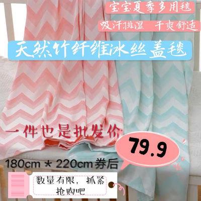 婴幼儿/成人天然竹纤维冰丝盖毯空调毯宝宝夏凉被毛巾毯