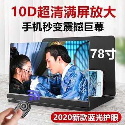 超清蓝光10D手机屏幕放大器懒人支架护眼神器视频保护视力放大镜