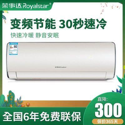 37365/荣事达空调挂机冷暖两用家用小型定/变频大1P/1.5P/2P匹制冷制热