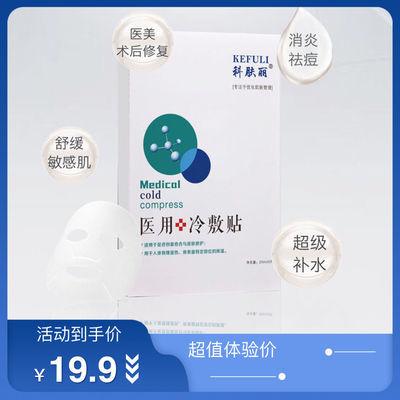 科肤丽医用冷敷贴修复补水脸部敏感肌械字号舒缓修护消炎面膜无菌