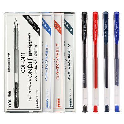 包邮 日本原装三菱UM-100中性笔0.5mm黑色三菱水笔UM100多支盒装