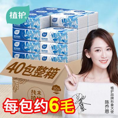 植护40包/10包4层原木纸巾抽纸批发整箱餐巾纸家用面巾卫生纸