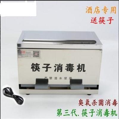 【不锈钢消毒筷子机】臭氧杀菌筷子消毒器筷子盒餐厅盒餐茏包邮