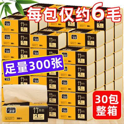 【现货速发】亲爽30包整箱装竹浆本色抽纸巾餐巾纸家用面巾纸6包