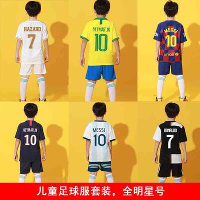欧洲杯儿童足球服套装巴萨梅西尤文C罗阿根廷巴黎球衣童装套装