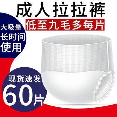 奥仕琪成人纸尿裤拉拉裤男女老年人特价护理垫纸尿片尿不湿L60片