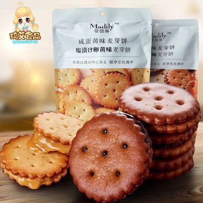 麦芽饼干黑糖咸蛋黄麦芽糖焦糖饼夹心网红日式小圆饼早餐零食2包