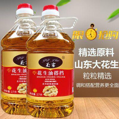 2.7升*2桶 组合装花生油搭档花生油芝麻油玉米油调和而成食用油