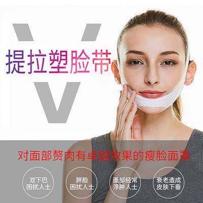 【新款】百诺瘦脸带V脸神器瓜子脸绷带面罩紧致提拉去双下巴法令