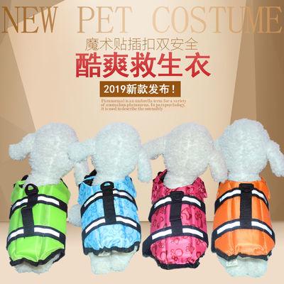 宠物狗狗救生衣泳衣衣服用品夏款宠物游泳衣大小型犬狗狗救生衣狗