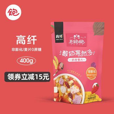 王饱饱酸奶麦片果然多麦片网红烘焙水果燕麦片果粒早餐即食400g
