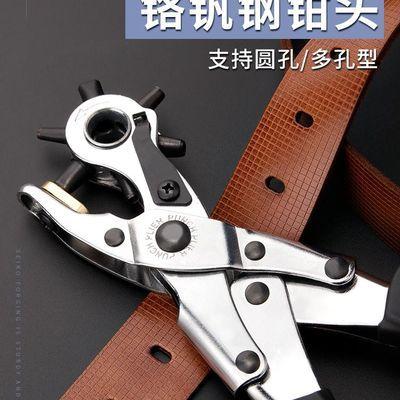 皮带打孔器家用钳小型腰带打眼工具裤带表带手表皮革打洞机神器