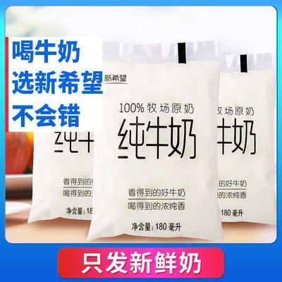 【新希望网红牛奶】透明袋营养早餐纯牛奶180ml*12袋