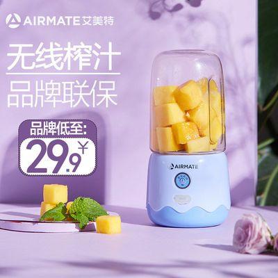 艾美特榨汁机家用小型果汁机充电迷你便携式水果机电动学生榨汁杯