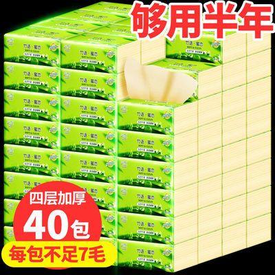 竹浆抽纸整箱批发家用餐巾纸妇婴面巾纸4层加厚纸巾家庭装卫生纸