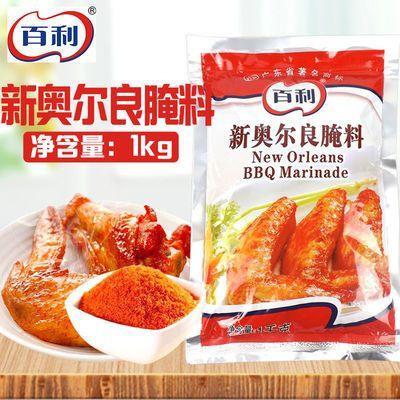 百利新奥尔良腌料1kg 烤翅汉堡炸鸡腿KFC腌制粉专用原料商用调味