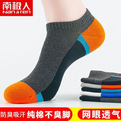 【纯棉薄款短袜5/10双】南极人男士袜子短袜潮运动春夏防臭透气