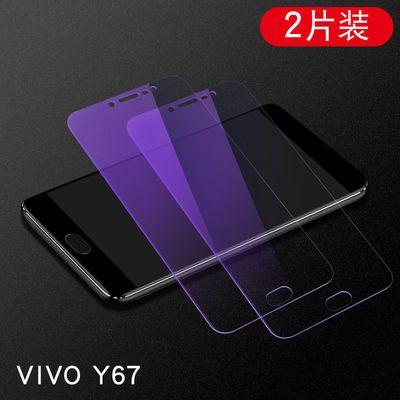 vivoy67 y67L y67a全屏钢化膜抗蓝光防爆保护贴膜防指纹手机膜