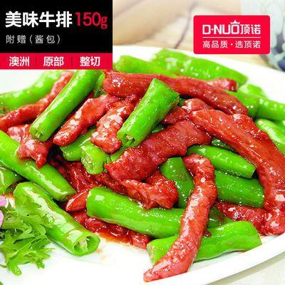 顶诺澳洲进口新鲜牛肉冷冻家庭牛柳套餐5份生鲜送刀叉黑椒酱包邮