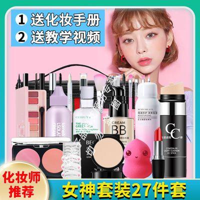 化妆品套装彩妆全套组合初学者美妆学生新手防水裸淡妆一整套眼影