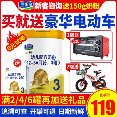 【1罐送烤箱】君乐宝奶粉3段乐纯婴幼儿牛奶粉罐装800克