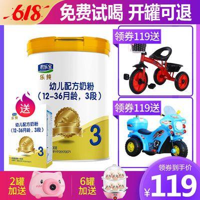 【119送滑板车】君乐宝奶粉乐纯3段婴幼儿奶粉罐装800g