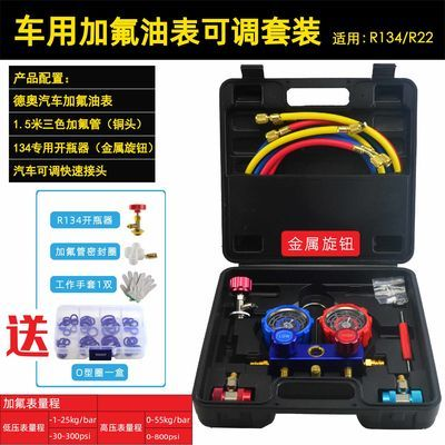 汽车空调雪种表加氟表 R134a冷媒压力表加液双表阀加氟工具套装
