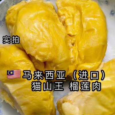 【现货】AAA新货榴莲新鲜猫山王榴莲肉水果液氮冷冻进口马来西亚