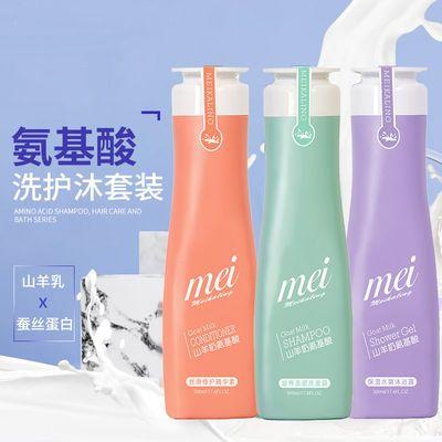 山羊奶氨基酸洗发水护发素套装网红高颜值留香洗发水女男士沐浴露