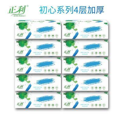 正利10包抽纸整箱家用厕纸原木浆母婴卫生纸4层加厚批发婴幼抽纸