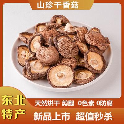 东北特产干香菇金钱菇肉厚无根包邮香菇腿香菇脚产地直供剪脚花菇